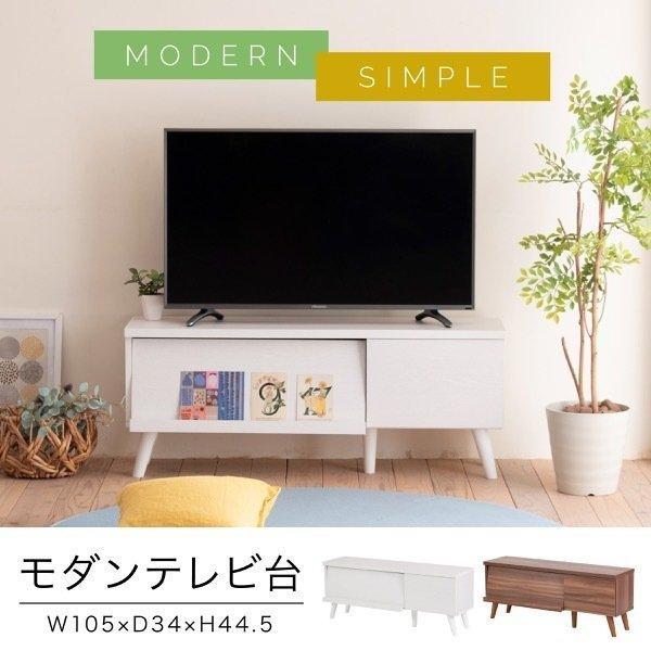 テレビ台 アウトレット ローボード 幅105cm メーカー在庫限り品