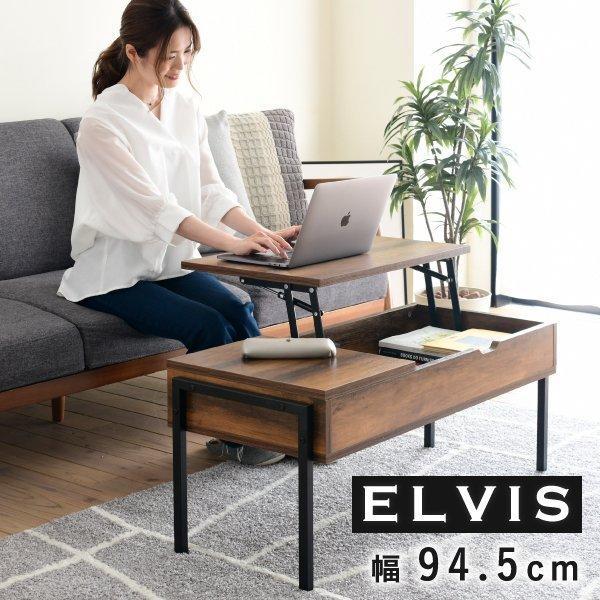 テーブル 昇降式テーブル 昇降テーブル リフティングテーブル インダストリアル テレワーク リフトアップテーブル ローテーブル センターテーブル 爆買い送料無料 定価の67%OFF 幅94.5