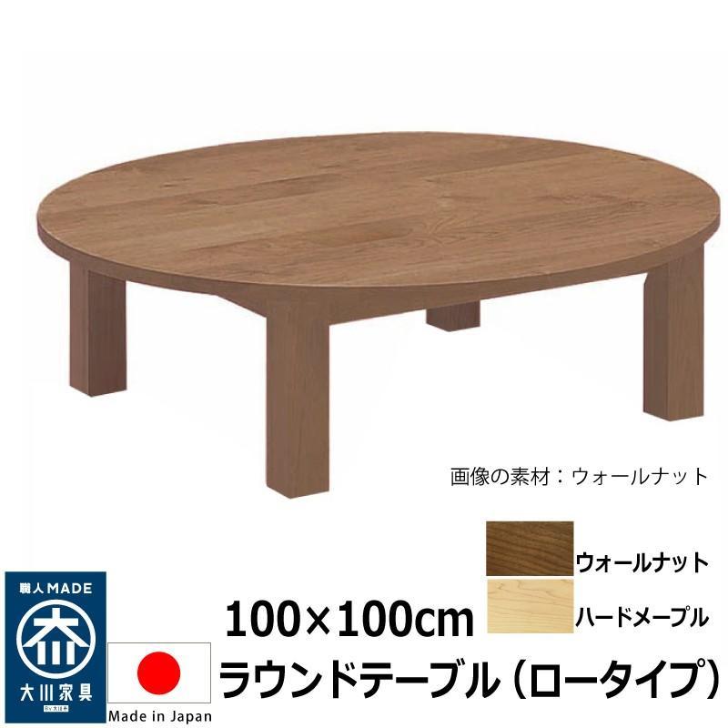 0 丸テーブル リビングテーブル 100×100 日本製 ウォールナット ハードメープル木製 無垢 おしゃれ ロータイプ 開梱設置送料無料