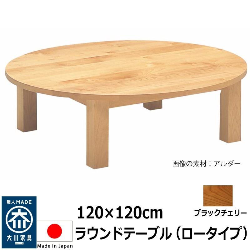 0 丸テーブル リビングテーブル 120×120 日本製 ブラックチェリー 木製 無垢 おしゃれ ラウンドテーブル ロータイプ 開梱設置送料無料