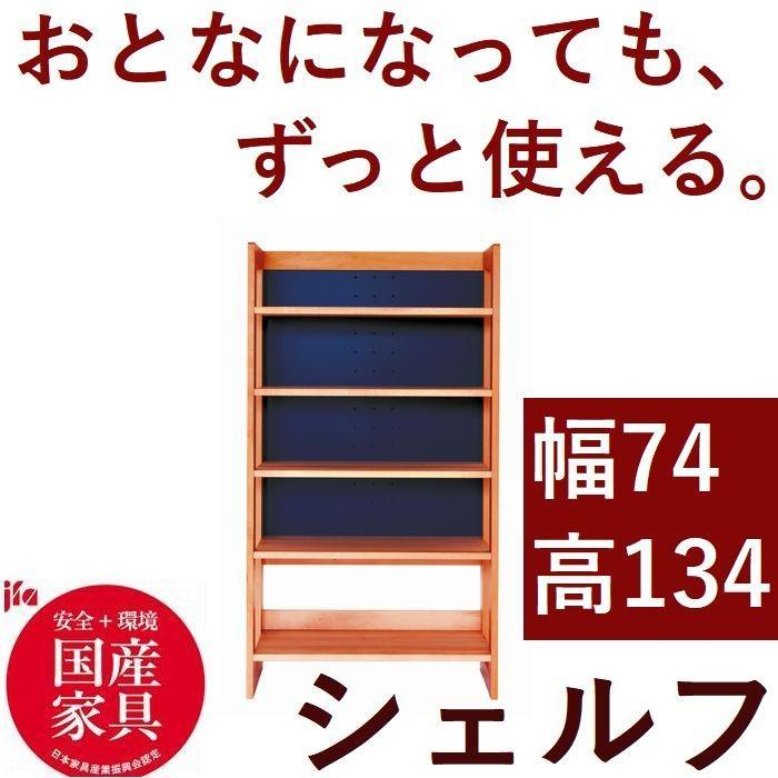 シェルフ ラック オープンシェルフ 木製 日本製 青色 白色 リバーシブル 74 棚板 段階調整可 シェルフ棚 シンプル おしゃれ 収納 デスクサイド 送料無料