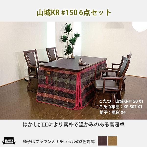 こたつ 炬燵 テーブル 高級高暖卓 山城 TL #150 6点セット 送料無料 格安家具通販