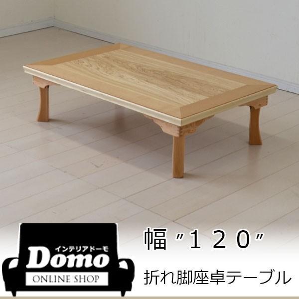 座卓 本日の目玉 ちゃぶ台 激安通販ショッピング 120座卓 折脚座卓 レトロ ローテーブル 送料無料 アウトレット ナチュラル 日本製 和風テーブル