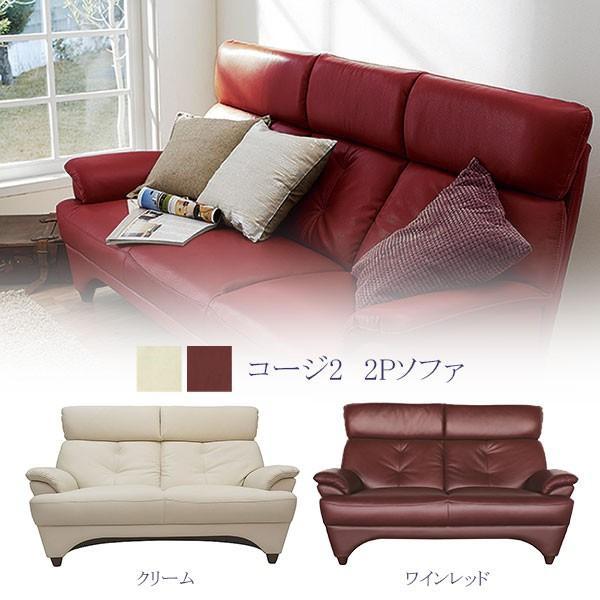 ソファ 二人掛けソファ 椅子 コージ2 2Pソファ 本革 牛皮革 牛皮革 開梱設置無料 送料無料