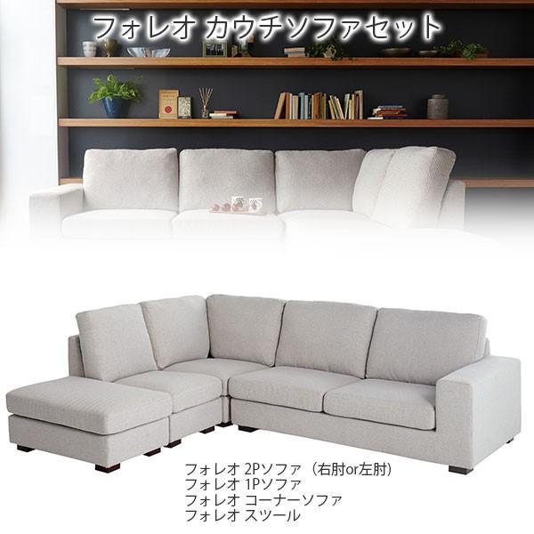 ソファ ソファセット 椅子 フォレオ カウチソファセット 完成品 開梱設置無料 送料無料