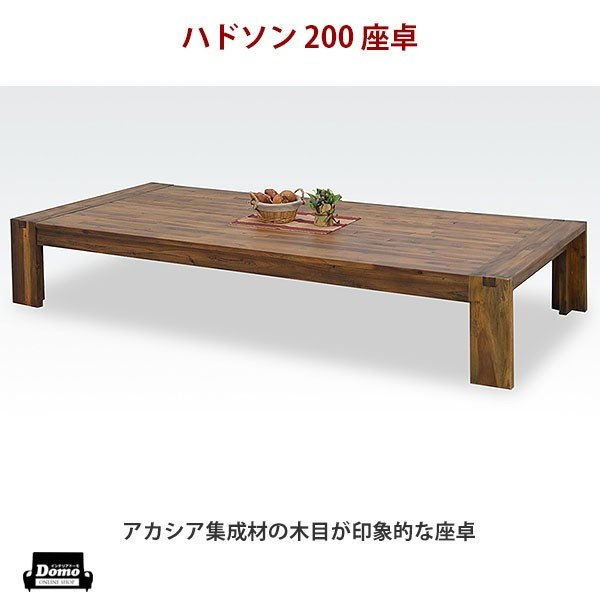 座卓 和風テーブル ちゃぶ台 ローテーブル 定番から日本未入荷 ハドソン 送料無料 アカシア 完成品 着後レビューで 200座卓