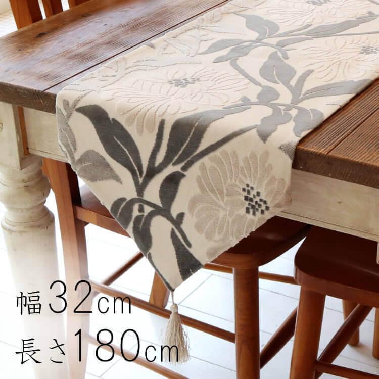 テーブルランナー 和風 モダン 180cm 大花柄 直営店 グレーホワイト 売れ筋ランキング テーブルセンター