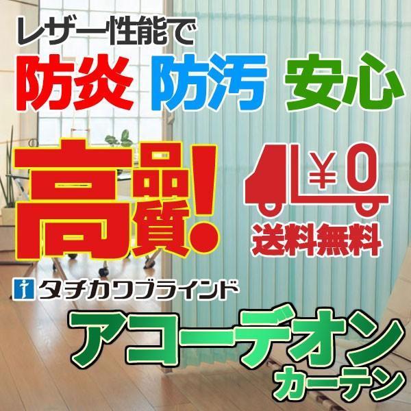 【送料無料】【送料無料】間仕切 アコーデオンカーテン ドア ヨコ引き クールモダン(グラスNo.6104/フロストNo.6105)