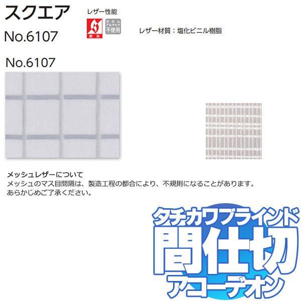 間仕切 アコーデオンカーテン ドア シックマテリアル(アスカNo.6214〜6215)