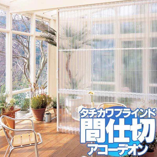 間仕切 アコーデオンカーテン ドア アロマデザイン(ロゼッタNo.6301〜6303)