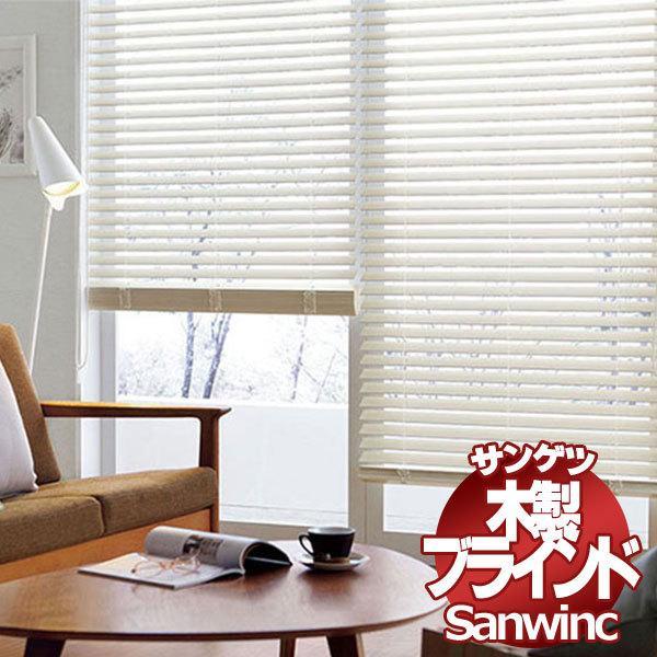 送料無料 サンゲツ サンウィンク 木製ブラインド WB-601·WB-612 モノコントロール式 幅240×高さ180cmまで