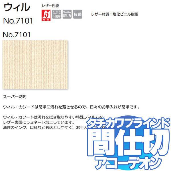 間仕切 アコーデオンスクリーン シックマテリアル(プリエNo.6211) Bタイプ 135X160cm
