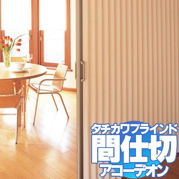間仕切 アコーデオンスクリーン シックマテリアル(アスカNo.6214〜6215) Bタイプ 135X120cm