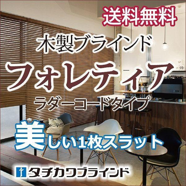タチカワ木製ブラインド ラダーコード仕様(木製ブラインドフォレティアタッチ25) 幅180×高さ240cmまで