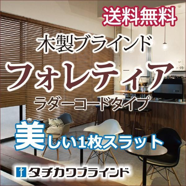 タチカワ木製ブラインド ラダーコード仕様(木製ブラインドフォレティア50 ラスティング加工) 幅180×高さ300cmまで