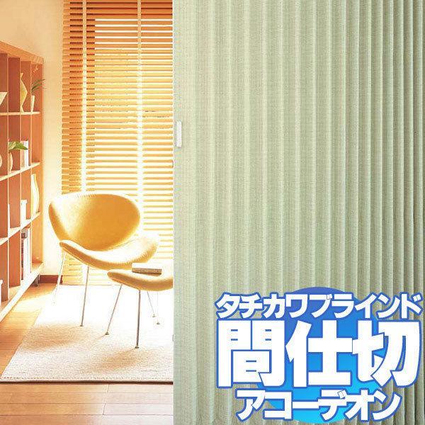 間仕切 アコーデオンスクリーン プレーンベーシック(マーブルNo.6416〜6417/ベースラインNo.6418/フローNo.6419) Aタイプ 135X120cm