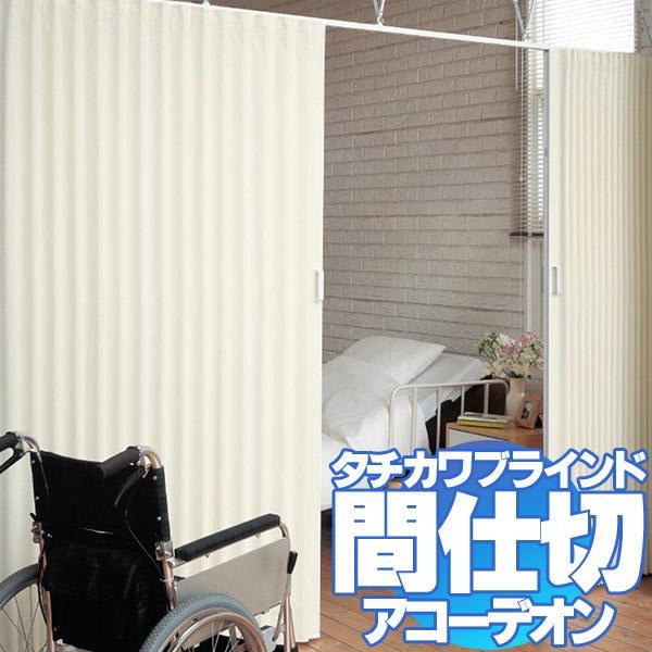 間仕切 アコーデオンスクリーン 送料無料! タチカワブラインド(ガーデンNo.331〜332) Aタイプ 100X 90cm