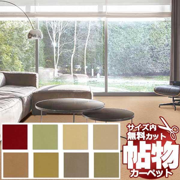 カーペット 激安 ウィルトン アスワンカーペット江戸間6畳(261×352cm)切りっ放しのジャストサイズ:アストレイト/TRA