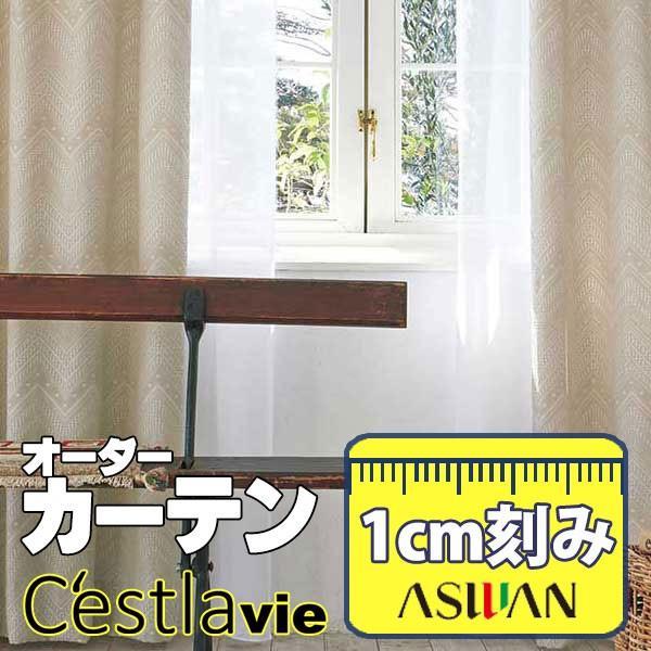逆輸入 カーテン プレーンシェード アスワン アスワン セラヴィ C'estlavie LIVE LIVE カーテン NATURAL E7055〜7056 プレーンシェード コード式・R-61PC, 驚きの安さ:b691e65c --- grafis.com.tr