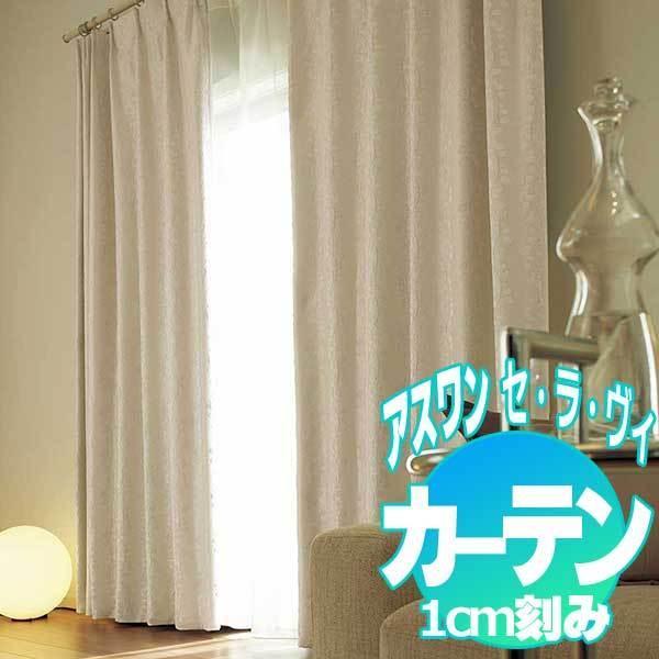 入荷中 カーテン E7185〜7186 Shakou プレーンシェード アスワン セラヴィ セラヴィ C'estlavie Shakou E7185〜7186 プレーンシェード コード式・R-61PC, 香水通販BCAT.COM:122da1f9 --- grafis.com.tr