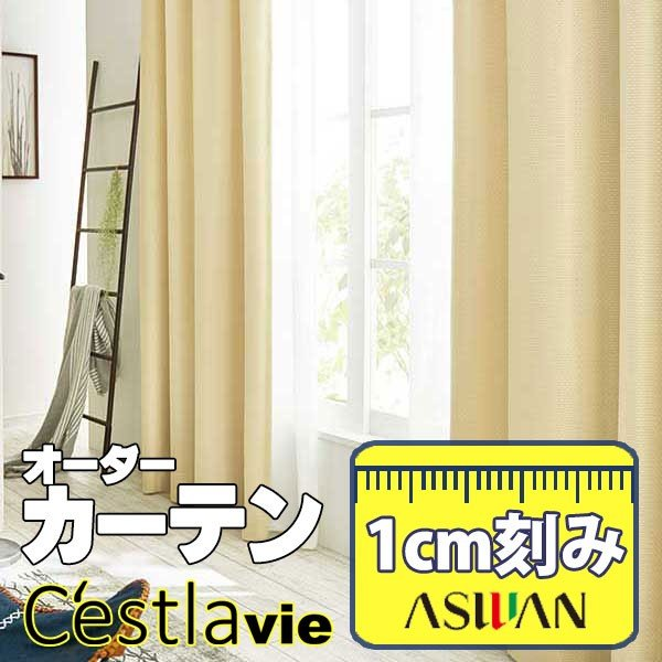 カーテン プレーンシェード アスワン セラヴィ C'estlavie Shakou E7187〜7188 ハイグレード縫製 約2倍ヒダ