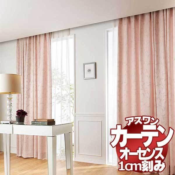 送料無料! カーテン&シェード アスワン オーセンス AUTHENSE Classic emotion E6139 ハイグレード縫製 約1.5倍ヒダ