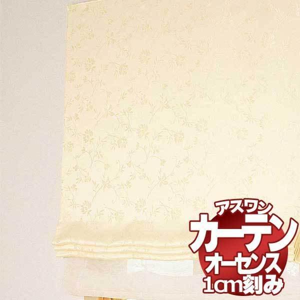 【2018年製 新品】 送料無料 AUTHENSE! カーテン&シェード アスワン オーセンス AUTHENSE Classic emotion アスワン emotion E6156〜6158 ハイグレード縫製 約1.5倍ヒダ, ワラビシ:1aea0995 --- grafis.com.tr