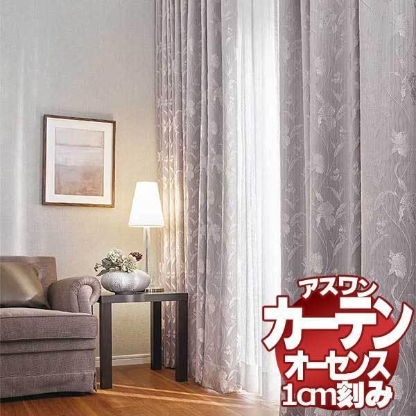 送料無料! カーテン&シェード アスワン オーセンス AUTHENSE SHAKOU E6191〜6193 ハイグレード縫製 約1.5倍ヒダ