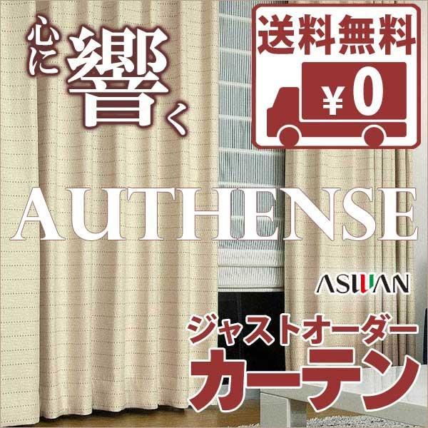 送料無料! カーテン&シェード アスワン オーセンス AUTHENSE SHAKOU E6228〜6230 スタイリッシュウェーブ縫製 約2倍ヒダ