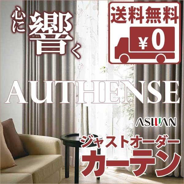 送料無料! カーテン&シェード アスワン オーセンス AUTHENSE SHAKOU E6233〜6236 ハイグレード縫製 約1.5倍ヒダ