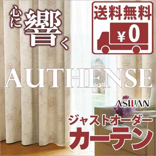 送料無料! カーテン&シェード アスワン オーセンス AUTHENSE SHAKOU E6261〜6262 プレーンシェード コード式・R61PC