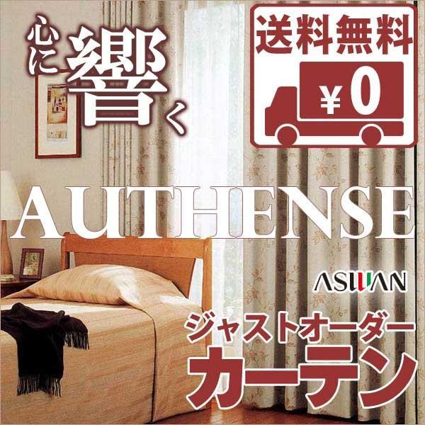 送料無料! カーテン&シェード アスワン オーセンス AUTHENSE SHAKOU E6263 スタイリッシュウェーブ縫製 約2倍ヒダ