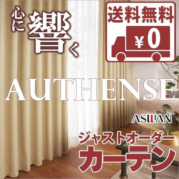 送料無料! カーテン&シェード アスワン オーセンス AUTHENSE SHAKOU E6267〜6270 ハイグレード縫製 約1.5倍ヒダ