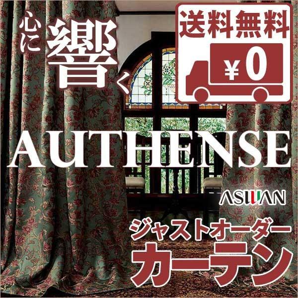 送料無料! カーテン&シェード アスワン オーセンス AUTHENSE MUSEE DE L'IMPRESSION SUR ETOFFES B6438〜6440 ニューシンプル縫製・SO 約1.5倍ヒダ