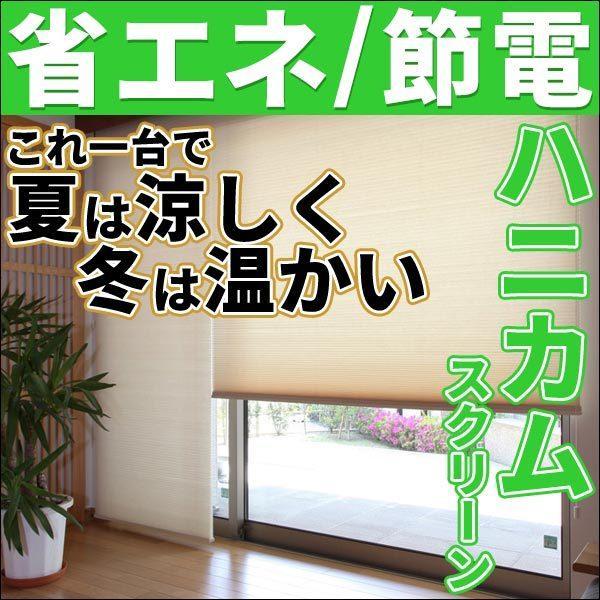 直送商品 断熱 保温 スクリーン 断熱 夏も冬もこれ一台で快適! ハニカムスクリーン スクリーン 節電 節電 省エネスクリーン(シングル), NO-MU-BA-RA:1b2b732f --- grafis.com.tr