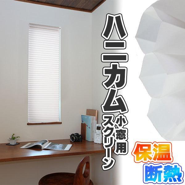 断熱 保温 スクリーン 夏も冬もこれ一台で快適! ハニカムスクリーン 節電 省エネスクリーン 小窓用 レギュラー つっぱり棒付き NHT-3000 NHT-3001 NHT-3006|interiorkataoka
