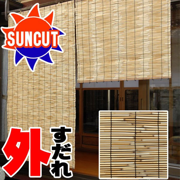 外吊り 室外 屋外 オーニング 縁側 庭 冷房効果アップ 冷房費を抑制 夏の遮熱対策 地よし 幅100×高さ150cmまで