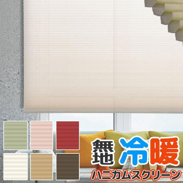 【送料無料】夏は涼しく、冬は暖かいスクリーン ハニカムスクリーン ハニカムシェード プレーン(無地) シングル interiorkataoka