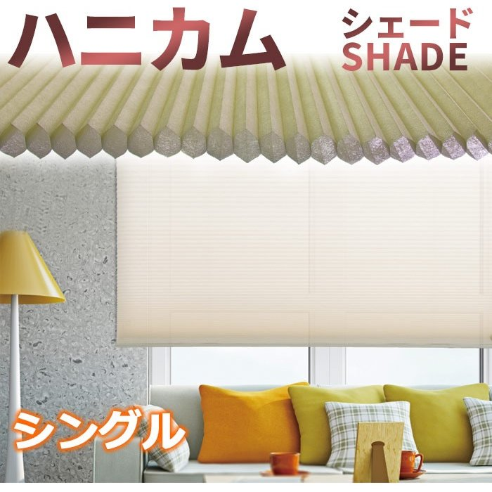 【送料無料】夏は涼しく、冬は暖かいスクリーン ハニカムスクリーン ハニカムシェード プレーン(無地) シングル interiorkataoka 02