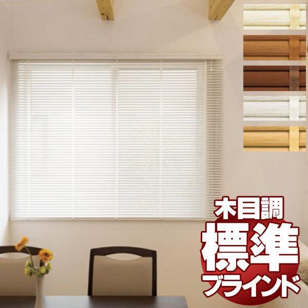 【送料無料】木目調 アルミブラインド 既製品ブラインド 横型ブラインド ヨコ型ブラインド シャンディ25 ●165x138cm interiorkataoka