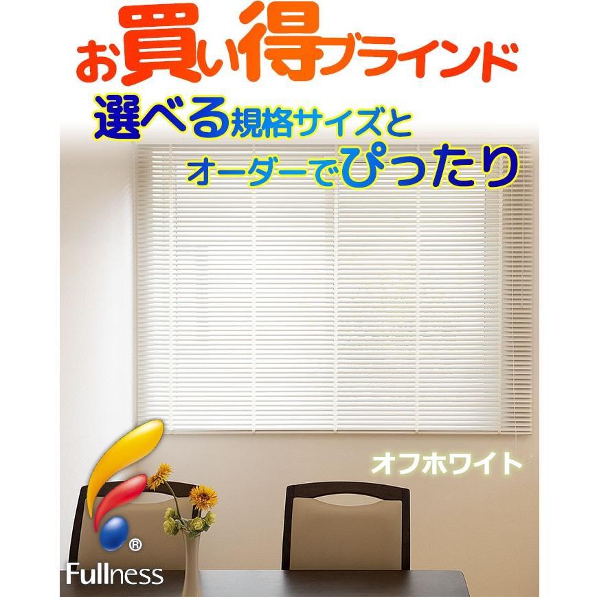 【送料無料】木目調 アルミブラインド 既製品ブラインド 横型ブラインド ヨコ型ブラインド シャンディ25 ●165x138cm interiorkataoka 02