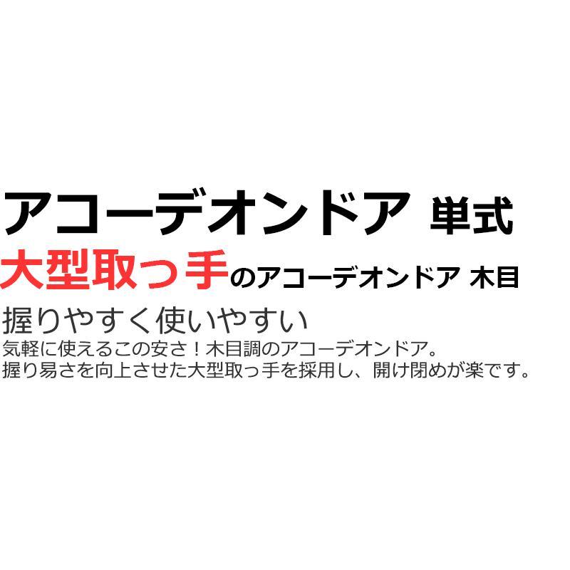 【送料無料】アコーディオンドア 規格品だからこそできる激安価格でアコーデイオンドア アコーディオンドア 木目柄 間仕切り ●150x174cm|interiorkataoka|02