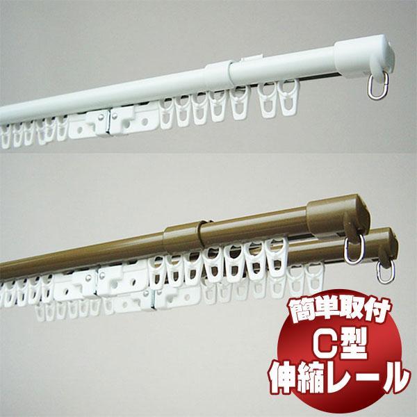 【送料無料】C型 伸縮レール エコミック 2m シングル 1.1〜2.0m 伸縮カーテンレール interiorkataoka