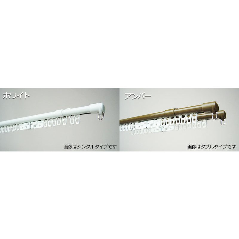 【送料無料】C型 伸縮レール エコミック 2m シングル 1.1〜2.0m 伸縮カーテンレール interiorkataoka 02