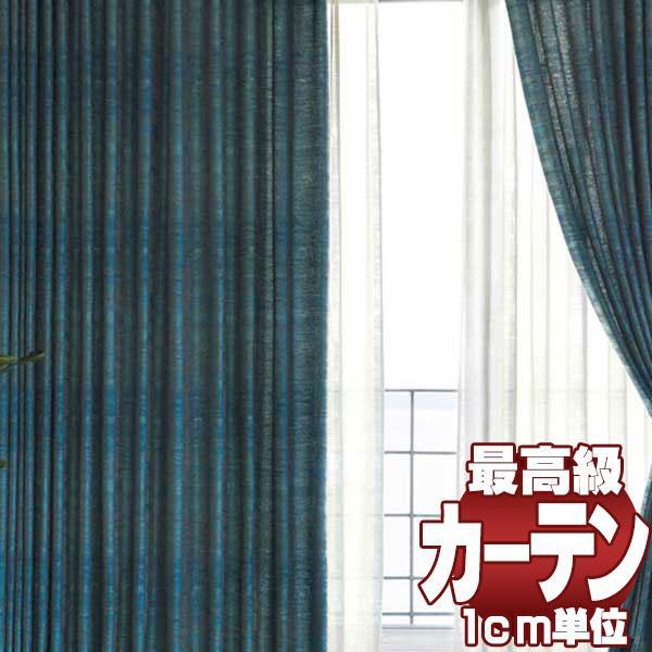 送料無料 川島セルコン 高級オーダーカーテン filo filo縫製 約2.3倍ヒダ Sumiko Honda エテーレオ SH9892〜9896