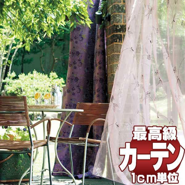 送料無料 川島セルコン 高級オーダーカーテン filo スタンダード縫製 約1.5倍ヒダ レース ヨコ使い・ウエイトテープ付き Sumiko Honda コロナーレ SH9929・9930