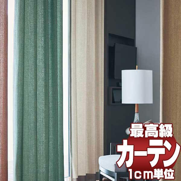 送料無料 川島セルコン 高級オーダーカーテン filo スタンダード縫製 約2倍ヒダ Sumiko Honda フォルビート SH9933〜9943・9945・9946