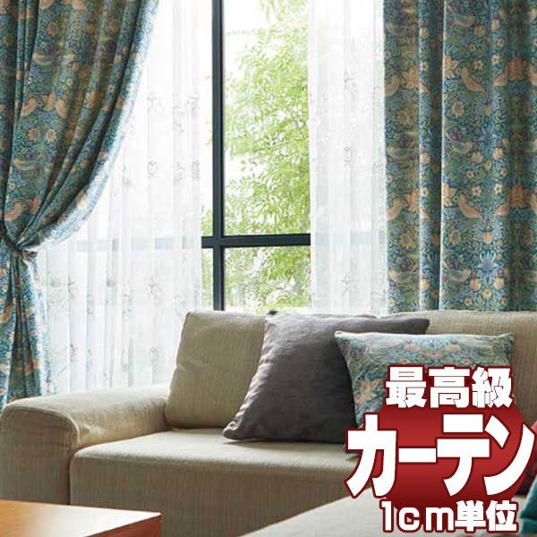 送料無料 川島セルコン 高級オーダーカーテン filo filo縫製 約2.3倍ヒダ Morris Design Studio いちご泥棒 FF1008〜1011