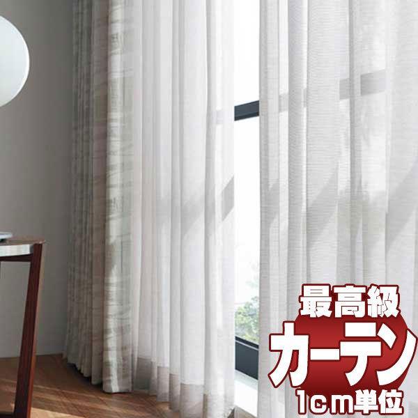 送料無料 川島セルコン 高級オーダーカーテン filo スタンダード縫製 約1.5倍ヒダ レース Transparent ナミカサ FF1230〜1232