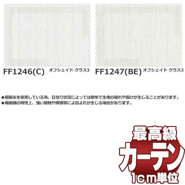 送料無料 川島セルコン 高級オーダーカーテン filo スタンダード縫製 約2倍ヒダ レース ヨコ使い・ウエイトテープ付き Transparent イビスコット FF1246・1247